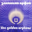 Various ‎– Golden Orpheus Festival '74 (LP)
