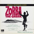 Mikis Theodorakis ‎– Zorba The Greek (LP)