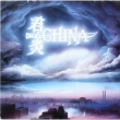 China – Sign In The Sky (LP)
