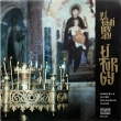 A Mixed Bulgarian Choir ‎– Liturgy (LP)