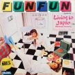 Fun Fun ‎– Living In Japan (EP)